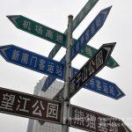 Cuando te perdés en China nunca sabés quién te puede encontrar…